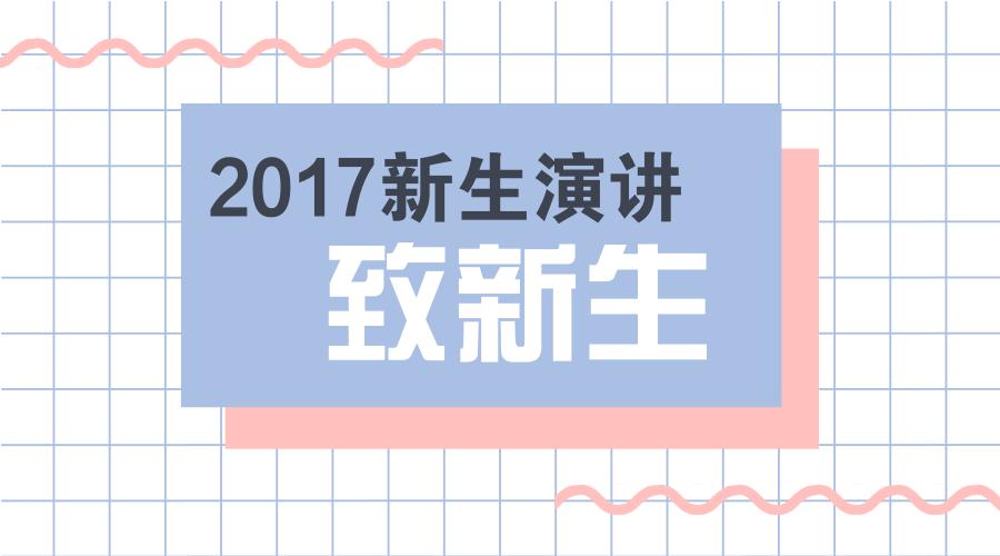 致新生 —— 电子信息学院2017级新生演讲